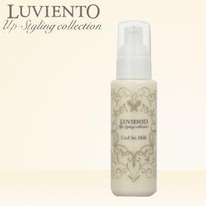 ミルボン ルビエント カールセットミルク 100ml|anemone-c