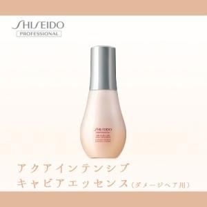 資生堂 アクアインテンシブ キャビアエッセンス 100ml|anemone-c