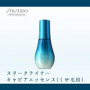 資生堂 スリークライナー キャビアエッセンス 100ml|anemone-c