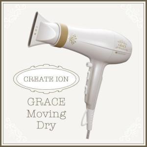 【送料無料】CREATE ION クレイツイオン グレイス ムービングドライ 1500W CID-S729PG