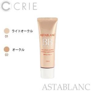 クリエ アスタブラン BBクリーム 30g 全2色|anemone-c