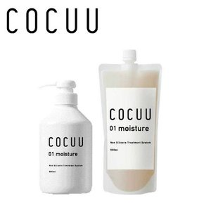 セフティ COCUU コキュー 2STEPトリートメント ステップ01 モイスチャー ボトルセット 500ml anemone-c