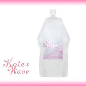 コテウェーブ Kote Wave コスメ 2剤 400ml|anemone-c