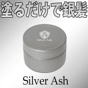 シルバーアッシュ Silver Ash 80g 銀髪になるワックス|anemone-c