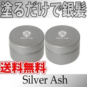 送料無料 シルバーアッシュ Silver Ash 80g  2個セット 銀髪になるワックス|anemone-c