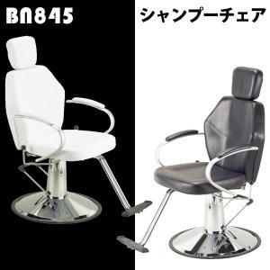BN845 シャンプーチェア 全2色|anemone-c