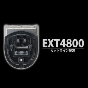 コードレスプロトリマー EXT-4800 替刃 anemone-c