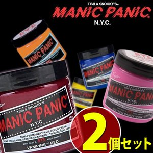 マニックパニック ヘアカラークリーム 118ml 2個セット 全39色|anemone-c