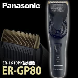 パナソニック プロ リニアバリカン ER-GP80 anemone-c