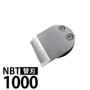 テスコム Nobby ノビー バリカン NBT1000 替刃 anemone-c