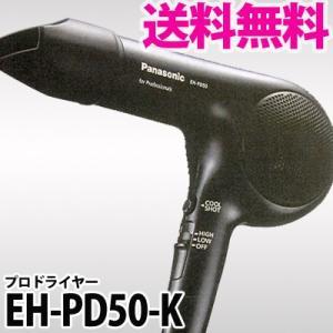 パナソニック プロドライヤー EH-PD50-K|anemone-c
