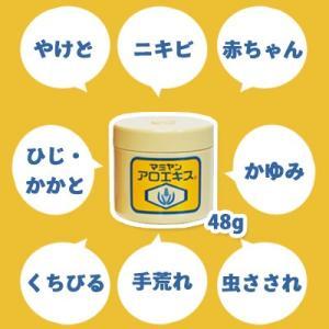 マミヤン アロエキス 48g 6個セット|anemone-c