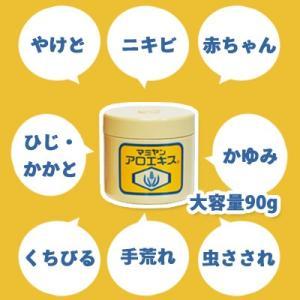 マミヤン アロエキス 90g 6個セット|anemone-c
