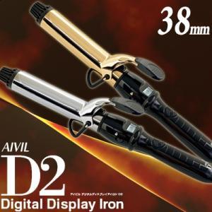 アイビル D2アイロン デジタルディスプレイ 38mm ゴールドバレル/チタンバレル|anemone-c
