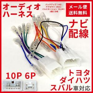 オーディオハーネス ダイハツ 10ピン 6ピン ハイゼット カーゴ H11.10 〜 H27.04 ...