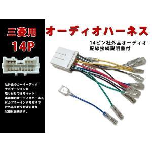 三菱 オーディオハーネス 14ピン オーディオ配線 変換 カーオーディオ ナビゲーション MITSU...