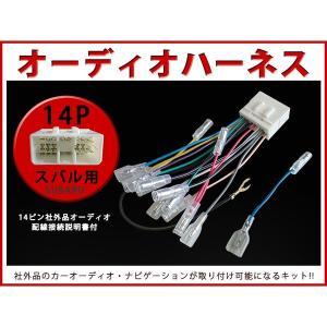 スバル オーディオ 配線 ハーネス 14ピン オーディオ配線 サンバー H11.2〜H24.2 SU...