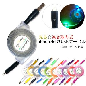【DM便送料無料】巻き取り式 iphone向け USB 充電ケーブル iPhone6s iPhone6s Plus iPhone5s iPhone5se iPhone6s iPhone6 Plus Pad mini|anemone-e-shop
