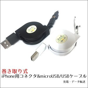 【DM便送料無料】巻き取り式  USB microUSB iphone向けコネクタ 変換充電ケーブル iPhone6s iPhone6s Plus iPhone5s iPhone5se iPhone6s iPhone6 Plus Pad mini|anemone-e-shop