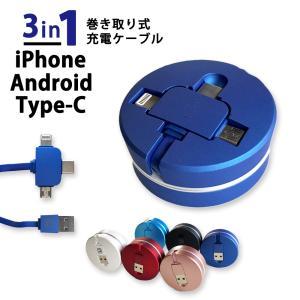 メール便送料無料 iPhone向け Android 巻き取り 充電コード 充電ケーブル type-C...