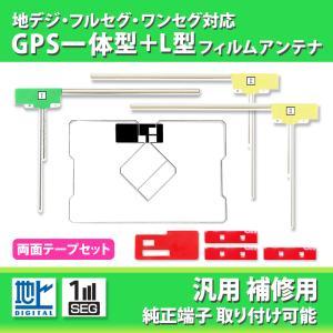 カロッツェリア AVIC-MRZ09 GPS一体型 L型 フィルムアンテナ 4本 両面テープ セット...