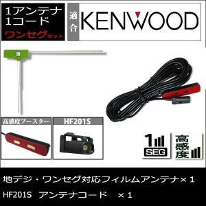 【DM便送料無料】KENWOOD 2014年モデル MDV-L401 ワンセグ フィルムアンテナ コード セット 1CH 1枚 HF201S 1本 交換 ケンウッド|anemone-e-shop