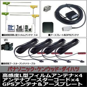 【DM便送料無料】パナソニック 2009年モデル CN-HW880D フィルムアンテナ & コード GPSアンテナ フルセグセット アースプレート付 ケーブル  VR1 panasonic