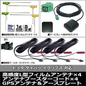 【DM便送料無料】イクリプス【AVN7500】GPSアンテナ L型アンテナ 4枚 コード ケーブル アースプレート セット ECLIPS 2010年 AVN 4CH|anemone-e-shop