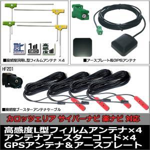 【DM便送料無料】カロッツェリア GPSアンテナ フィルムアンテナ コード 4本 + アースプレート セット 楽ナビ 【2010年 2011年モデル AVIC-MRZ99】 HF201|anemone-e-shop