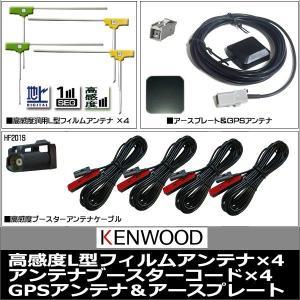 【DM便送料無料】ケンウッド フィルムアンテナ & コード GPSアンテナ フルセグセット アースプレート付 2013年モデル MDV-X500 HF201S コード 4本 セット|anemone-e-shop
