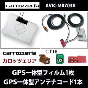 【DM便送料無料】カロッツェリア GPS一体型 フィルムアンテナ 1枚  GPS一体型アンテナコード 1本 セット 【AVIC-MRZ03II】 サイバーナビ 楽ナビ GT16|anemone-e-shop