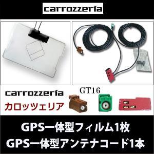 【DM便送料無料】カロッツェリア GPS一体型 フィルムアンテナ 1枚  GPS一体型アンテナコード 1本 セット 【AVIC-MRZ66】 サイバーナビ 楽ナビ GT16|anemone-e-shop