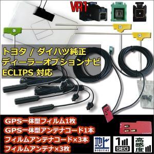 【DM便送料無料】イクリプス【AVN-Z03i】GPS一体型フィルムアンテナ L型アンテナ コードセット ECLIPS 2013年 AVNシリーズ|anemone-e-shop