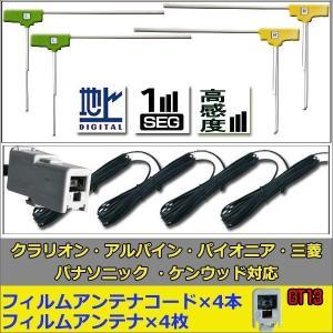 【DM便送料無料】GT13 アルパイン フィルムアンテナ ブースター コード GPS 受信コード 地デジ【ALPINE/VIE-X08S/VIE-X088 】カーナビゲーション|anemone-e-shop