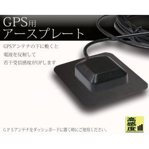 【DM便送料無料】GPSアンテナ/アースプレート シート/GPSアースプレート/高感度 汎用 イクリプス・ケンウッド・ホンダ|anemone-e-shop