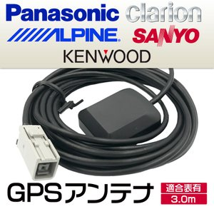 メール便送料無料 汎用 高感度 GPSアンテナ クラリオン Clarion  MAX950HD MA...
