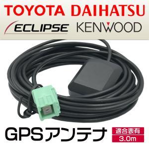 【DM便送料無料】GPSアンテナ (TOYOTA) (DAIHATU)  NHZN-W60G NHZA-W59G NHZN-W59G NSDT-W59 NDDN-W58 NH3N-W58 NH3N-W58G/コード/汎用 高感度|anemone-e-shop