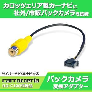 バックカメラアダプター  楽ナビLite AVIC-MRZ80 カロッツェリア サイバーナビ 連動 ...