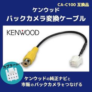 メール便送料無料 バックカメラ リアカメラ バックカメラ接続アダプター ケンウッド MDV-L505...