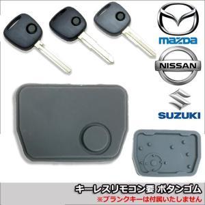 キーレス リモコンキー 用 の ボタン ゴム です。  お使いの車種のスペアキー作成時,ボタンが破損...