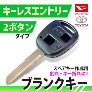 高品質ブランクキー ダイハツ ハイゼットカーゴ 2穴 ワイヤレスボタン スペア キー カギ 鍵 割れ...