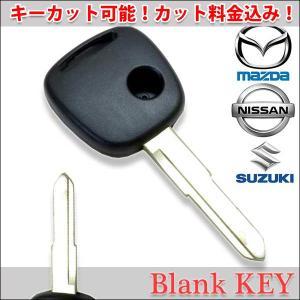 キーカット代金込 高品質ブランクキー スズキ 1穴 ワイヤレスボタン スペア キー カギ 鍵 割れ交...