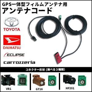 【DM便送料無料】【選べる】GPS一体型フィルムアンテナ用アンテナコード トヨタ ダイハツ イクリプス カロッツェリア|anemone-e-shop