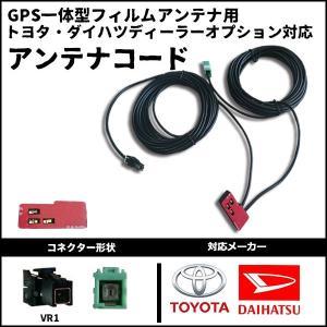 【DM便送料無料】GPS一体型フィルムアンテナ用アンテナコード トヨタ ダイハツ ディーラーオプション VR1|anemone-e-shop