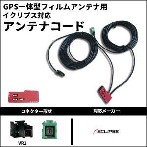 【DM便送料無料】GPS一体型フィルムアンテナ用アンテナコード イクリプス ECLIPSE VR1|anemone-e-shop