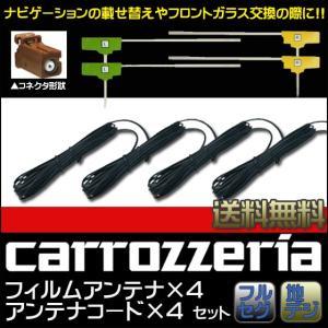 メール便送料無料 カロッツェリア フィルムアンテナ GT16 コード 4本 セット 楽ナビ 2007...