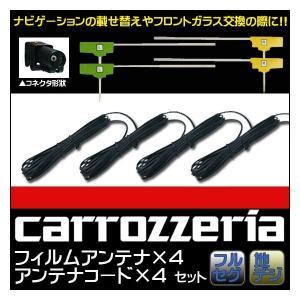 カロッツェリア フィルムアンテナ HF201 コード 4本 セット 2011年モデル AVIC-ZH...