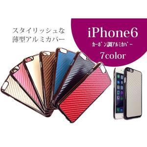 【DM便送料無料】iPhone6 iPhone6PLUS 薄型 カーボン調 アルミケース カバー/アイフォン6/アルミケース/誕生日/記念日/おしゃれ|anemone-e-shop