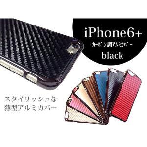 【DM便送料無料】iPhone6 iPhone6PLUS 薄型 カーボン調 アルミケース カバー/アイフォン6/アルミケース/誕生日/記念日/おしゃれ|anemone-e-shop|02