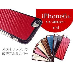 【DM便送料無料】iPhone6 iPhone6PLUS 薄型 カーボン調 アルミケース カバー/アイフォン6/アルミケース/誕生日/記念日/おしゃれ|anemone-e-shop|03